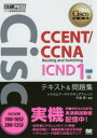 CCENT/CCNA Routing and Switching ICND1編 v3.0テキスト&問題集 対応試験100-105J/200-125J