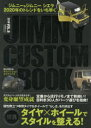 JIMNY CUSTOM BOOK VOL.8(2019)