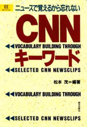 CNNキーワード ニュースで覚えるから忘れない