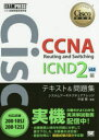 CCNA Routing and Switching ICND2編v3.0テキスト&問題集 対応試験200-105J/200-125J