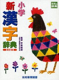 小学新漢字辞典