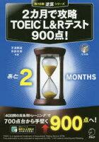 2カ月で攻略TOEICL&Rテスト900点!逆算!