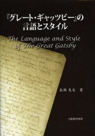 『グレート・ギャッツビー』の言語とスタイル