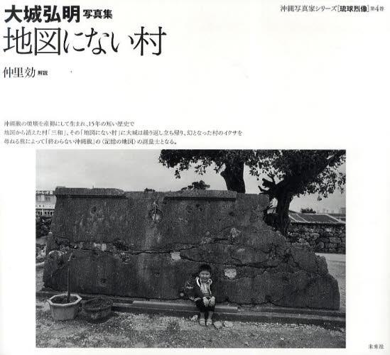 地図にない村 大城弘明写真集