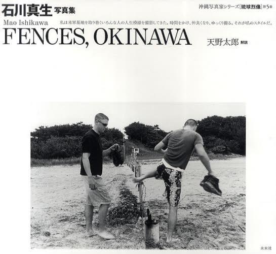 FENCES,OKINAWA 石川真生写真集