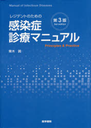 レジデントのための感染症診療マニュアル Principles & Practice