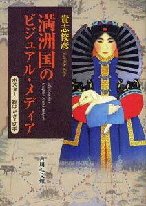 満洲国のビジュアル・メディア ポスター・絵はがき・切手