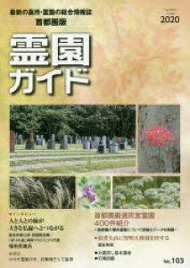 霊園ガイド 最新の墓所・霊園の総合情報誌 2020下半期号 首都圏版
