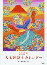 '22 大金運富士カレンダー
