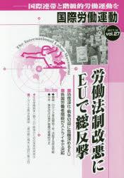 国際労働運動 国際連帯と階級的労働運動を vol.27(2017.12)