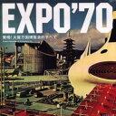 EXPO'70 驚愕!大阪万国博覧会のすべて