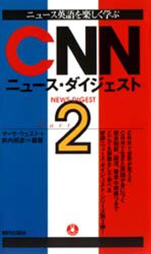 CNNニュース・ダイジェスト ニュース英語を楽しく学ぶ Part 2