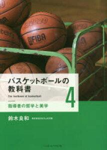 バスケットボールの教科書 4