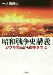 昭和戦争史講義 ジブリ作品から歴史を学ぶ