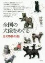全国の犬像をめぐる 忠犬物語45話