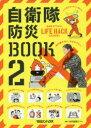自衛隊防災BOOK 自衛隊OFFICIAL LIFE HACK CHANNEL 2
