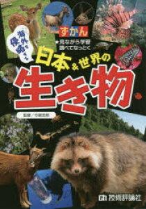 ずかん海外を侵略する日本&世界の生き物 見ながら学習調べてなっとく