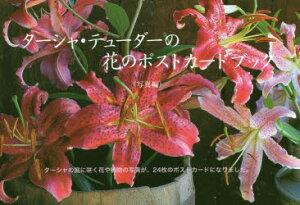 ターシャ・テューダーの花のポストカードブック 写真編