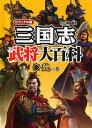 三国志武将大百科 ビジュアル版 1
