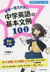 世界一覚えやすい中学英語の基本文例100 高校入試