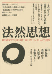 法然思想 Vol.0(2015年AUTUMN)