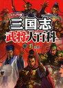 三国志武将大百科 ビジュアル版 3