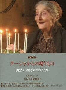 NHKターシャからの贈りもの 魔法の時間のつくり方 永久保存ボックス〈DVD+愛蔵本〉