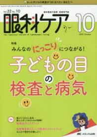 眼科ケア 眼科領域の医療・看護専門誌 第22巻10号(2020-10)