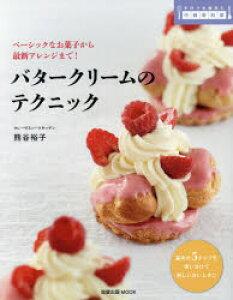 バタークリームのテクニック ベーシックなお菓子から最新アレンジまで!