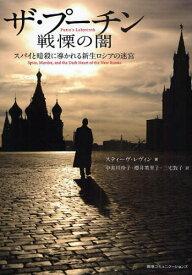ザ・プーチン戦慄の闇 スパイと暗殺に導かれる新生ロシアの迷宮