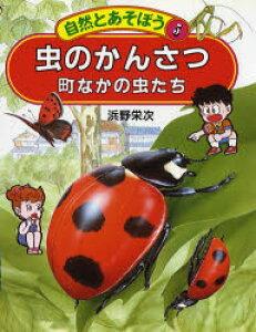 虫のかんさつ 町なかの虫たち