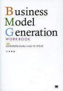 図解ビジネスモデル・ジェネレーションワークブック