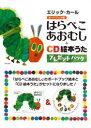はらぺこあおむし+CD絵本うたプレゼント