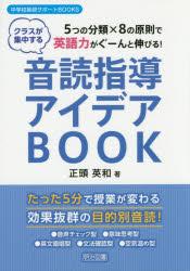 音読指導アイデアBOOK 5つの分類×8の原則で英語力がぐーんと伸びる! クラスが集中する