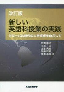 新しい英語科授業の実践 グローバル時代の人材育成をめざして