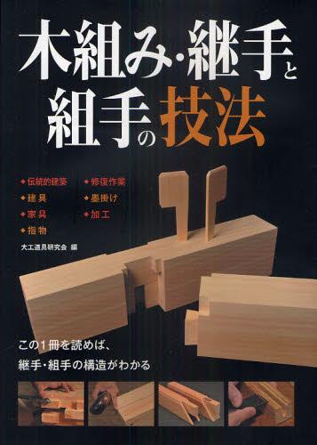 木組み・継手と組手の技法 伝統的建築 建具 家具 指物 修復作業 墨掛け 加工 この1冊を読めば、継手・組手の構造がわかる