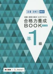 語彙・読解力検定公式テキスト合格力養成BOOK準1級