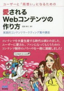 ユーザーと「両想い」になるための愛されるWebコンテンツの作り方 実践的コンテンツマーケティング集中講座