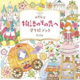 世界童話物語のその先へ塗り絵ブック