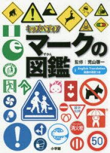 マークの図鑑 キッズペディア 英語の表記つき