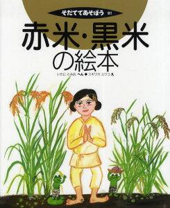 赤米・黒米の絵本