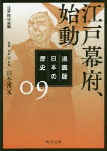 漫画版日本の歴史 9