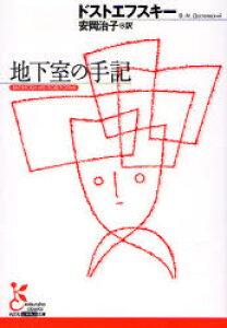 地下室の手記