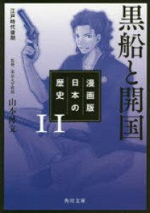 漫画版日本の歴史 11