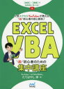 Excel VBA脱初心者のための集中講座 動画+書籍で効率的に学べる! 人気エクセルYouTuberが教える、脱初心者の技と鉄則!