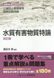 公害防止管理者等国家試験問題水質有害物質特論