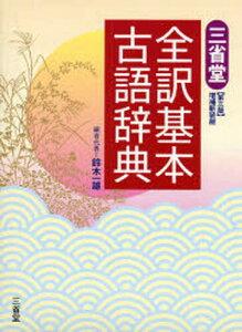 三省堂全訳基本古語辞典
