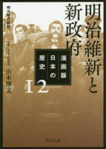 漫画版日本の歴史 12