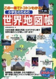 小学生のための世界地図帳 この一冊でトコトンわかる!