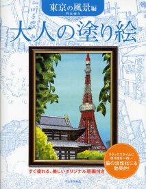 大人の塗り絵 すぐ塗れる、美しいオリジナル原画付き 東京の風景編